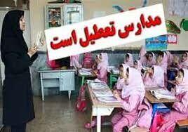 مدارس کرمان شنبه ۲۱ دی تعطیل است