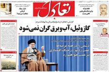 عناوین روزنامههای ۳۰ آبان ۹۸
