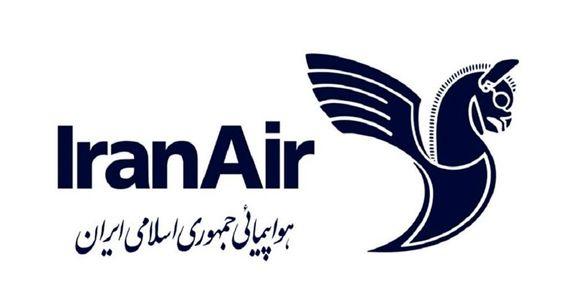 صندوق بازنشستگی هواپیمایی ایران با کسری بودجه مواجه شد