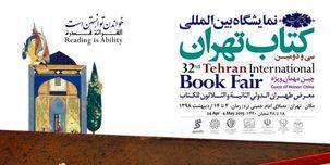 حضور  روحانی در مراسم افتتاحیه سی و دومین نمایشگاه بینالمللی کتاب تهران لغو شد