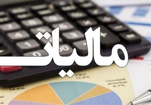 تمدید اظهارنامه مودیان مالیاتی ۱۴۰۰ ابلاغ شد