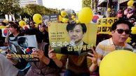 یک مقام ارشد کره جنوبی از سمت خود استعفا داد