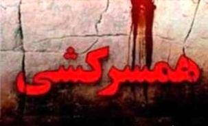 قتل هولناک در تربت حیدریه به دلیل مهریه / مردی به دلیل به اجرا گذاشتن مهریه توسط همسرش 3 بار با ماشین از روی زنش رد شد