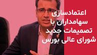 مدیرعامل بورس تهران:  تصمیم شورای عالی بورس باعث اعتماد سازی سهامداران شد