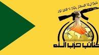 گروه کتائب حزب الله مخالف هرگونه دیدار مقامات عراق با ترامپ