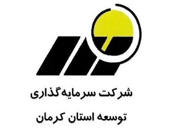 کرمان خرید سهام خزانه را در جلسه آینده هیئت مدیره بررسی میکند