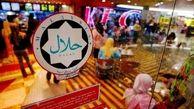 چشم انداز 10 ساله بازار حلال/ سهم بسیارکم ایران در بازارهای جهانی