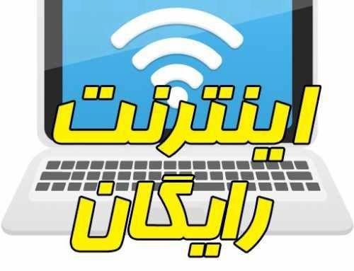 اعلام جزییات ثبتنام اینترنت رایگان معلمان، اساتید، طلاب و دانشجویان