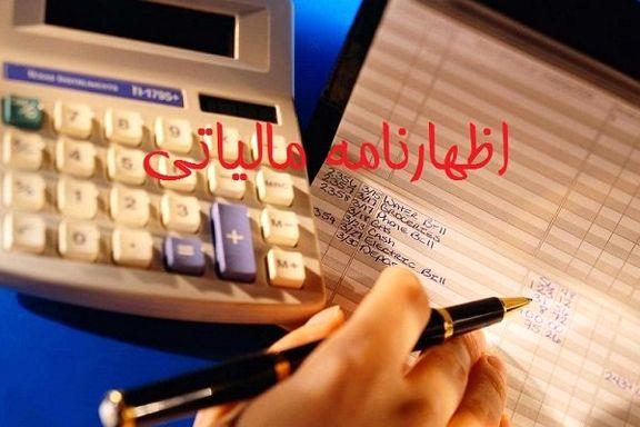 امروز، آخرین مهلت ارائه اظهارنامه مالیات بر ارزش افزوده