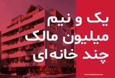 وزیر راه و شهرسازی: شناسایی بیش از یک و نیم میلیون مالک چند خانه ای