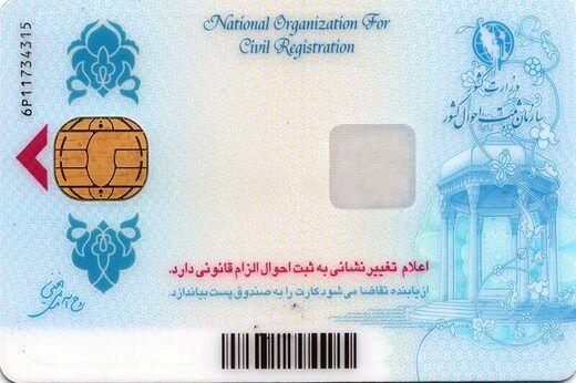 چرا کارت هوشمند ملی صادر نمی شود؟