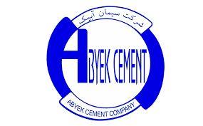 درج شرکت سیمان آبیک در فهرست بازار دوم بورس تهران