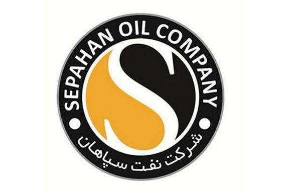 سهامداران نفت سپاهان در چهارم تیر به مجمع می روند