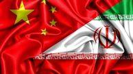 کاهش شدید تجارت میان ایران و چین