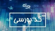 آمار صدور کدهای بورسی همچنان صعودی است