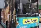 ثبتنام تورهای گردشگری تهران از ۲۸ اسفند آغاز می شود