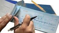 ابلاغ مقررات چک موردی/ حداکثر چک دریافتی سالانه ۵ فقره