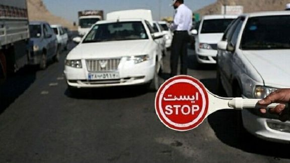 صدور مجوز تردد بین استانی توسط فرمانداری تهران متوقف شد