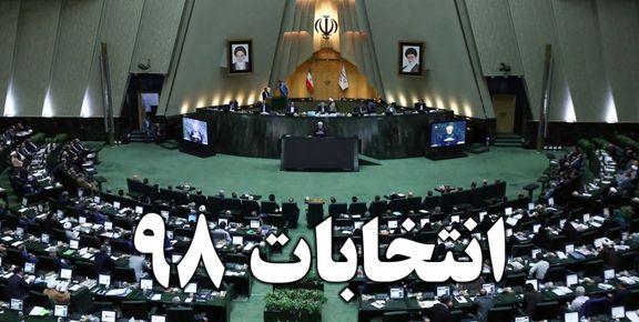 شرایط عمومی و اختصاصی کاندیداهای انتخاب مجلس 98 توسط مجلس ایران مشخص شد