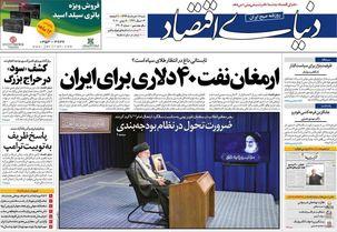 عناوین روزنامههای شنبه 17 خرداد 99