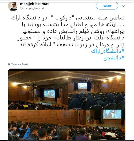 اکران فیلم با چراغ روشن در دانشگاه اراک