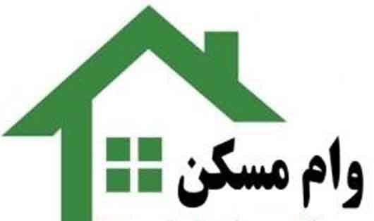 سقف وام خرید مسکن برای زوجین تهرانی ۴۸۰ میلیون تومان شد