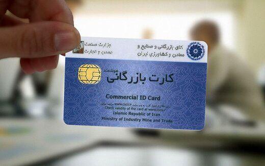 فرآیند جدید صدور و تمدید کارت بازرگانی ابلاغ شد
