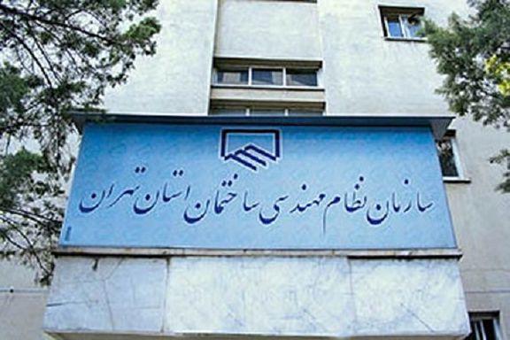 انتخابات نظام مهندسی تهران ۲۷ مهر برگزار میشود