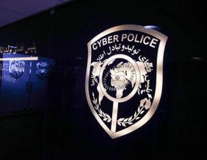 پلیس فتا ایمیل در یاهو و جیمیل ندارد