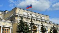 ارزش ذخایر طلای روسیه به 109.5 میلیارد دلار رسید / افزایش 106 تنی ذخایر طلا از ابتدای سال تاکنون