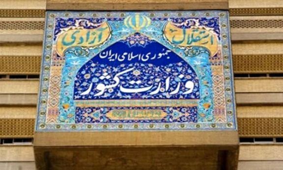 وزیر کشور خواستار تسهیل صدور روادید به اتباع افغانستان شد