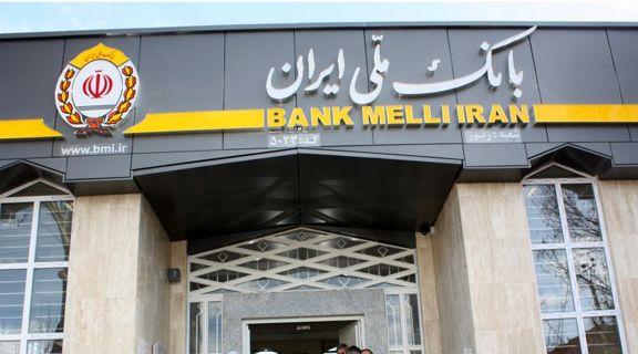 گام بلند بانک ملی برای تسهیل روابط تجاری با ترکیه