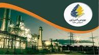 عرضه نفتای سنگین، گازوئیل و اکسیژن مایع در بورس انرژی