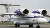 واکنش سازمان هواپیمایی کشور به ممنوعیت پرواز آنتونف ۷۴