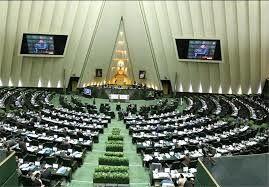 مجلس لایجه گمرکی میان ایران و ویتنام را بررسی می کند