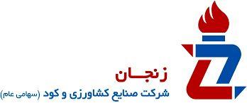 شفافسازی «زنجان» در خصوص افزایش سرمایه