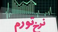نرخ تورم خردادماه 27.8 درصد اعلام شد