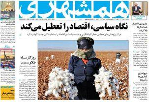عناوین روزنامههای دوشنبه 12 خرداد 99
