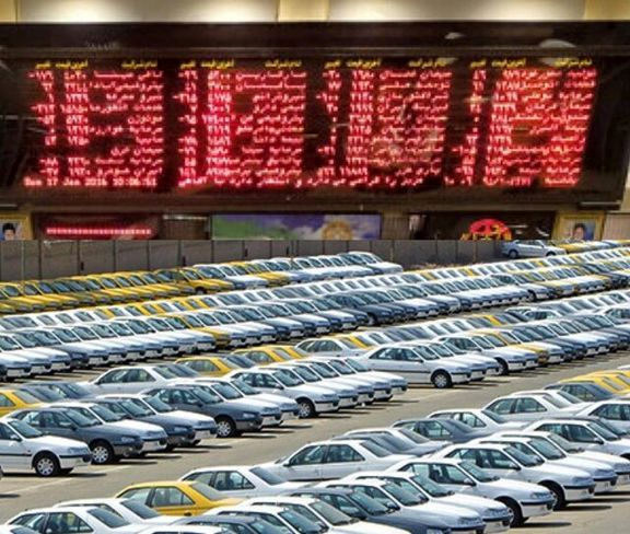 در صورت افزایش تقاضا، خودروسازان مکلف به عرضه خودرو در بورس کالا شدند/ تعیین قیمت پایه توسط شورای رقابت!