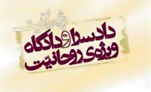 دادسرای ویژه روحانیت درباره بازداشت صدر الساداتی ها اطلاعیه داد