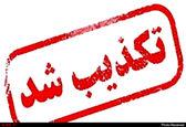 گروگانگیری ماموران ناجا در  غرب تهران تکذیب شد