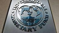 صندوق بینالمللی پول چشمانداز رشد اقتصادی جهان را کاهش داد