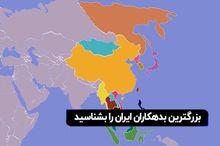 بزرگترین بدهکاران به ایران کدام کشورها هستند؟