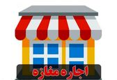 لیست  اجاره مغازه در منطقه دزاشیب