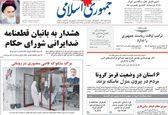 عناوین اصلی روزنامههای شنبه 31 خرداد 99