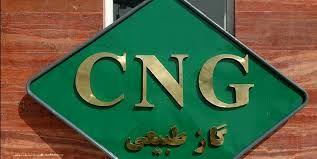 قیمت گاز مایع افزایش می یابد/ افزایش قیمت 10 درصدی سوخت گاز CNG