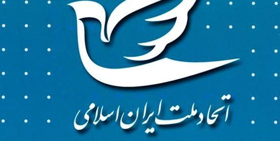 حمایت حزب اتحاد ملت از لایجه حق دفاع از تحصیل