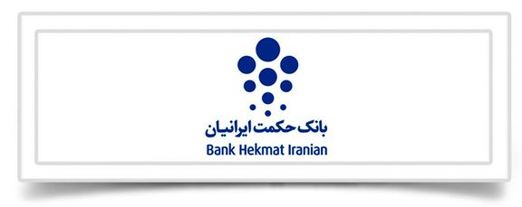 افزایش سرمایه 200 میلیارد تومانی بانک حکمت ایرانیان