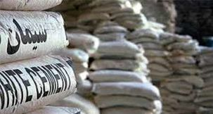 افزایش قیمت سیمان در سال 98 چقدر تصویب میشود/ قیمتهای جدیدی سیمان تا پایان هفته اعلام خواهد شد
