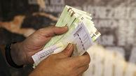 اعلام جزئیات ثبت نام یارانه نقدی و معیشتی